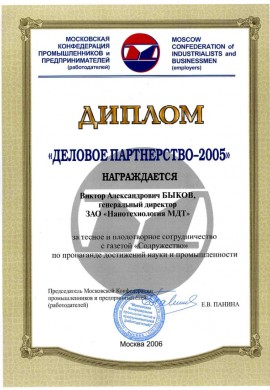 "Rewarding with ""Business-like co-operation 2005"" Diploma"